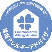 環境アレルギーアドバイザー